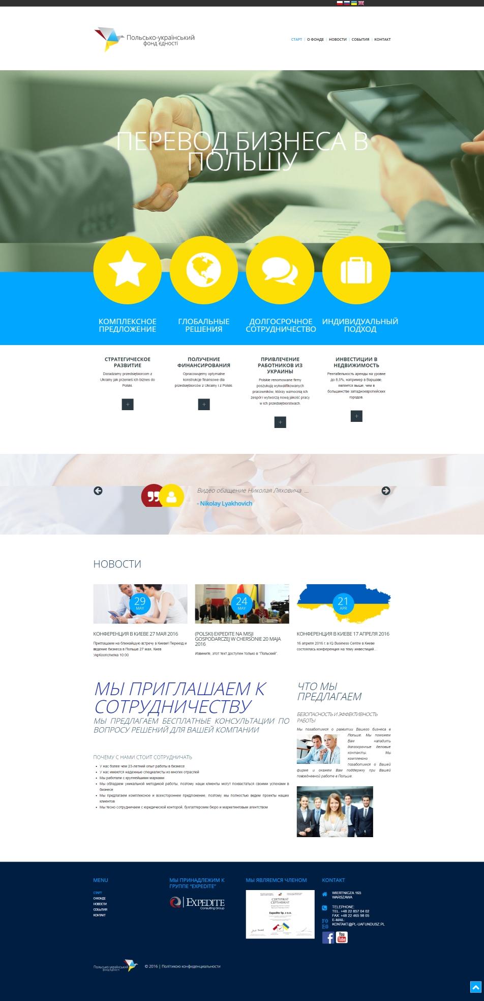 Polsko Ukraiński Fundusz Spójności